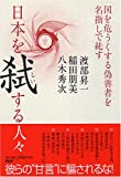 日本を弑(しい)する人々−国を危うくする偽善者を名指しで糾す 画像
