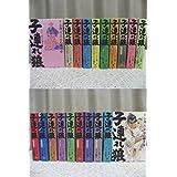 子連れ狼 愛蔵版 コミック 1-20巻セット (キングシリーズ)