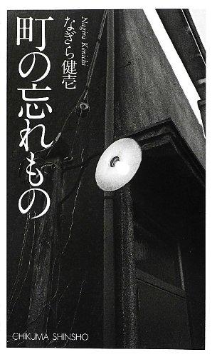 町の忘れもの (ちくま新書)