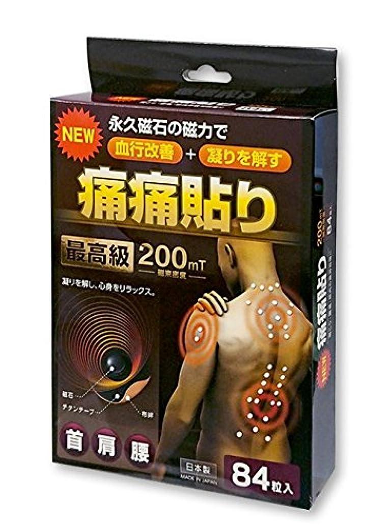 メンター連合要旨痛痛貼り 84粒入り 200mT 日本製 家庭用永久磁石磁気医療器 磁気バンNⅡ