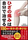ひざの痛みは自分で治せる