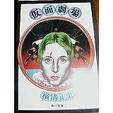 仮面劇場 (角川文庫 緑 304-18)