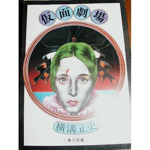 仮面劇場 (角川文庫 緑 304-18)の詳細を見る