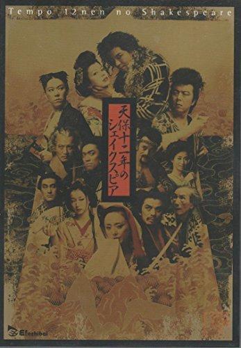 天保十二年のシェイクスピア [DVD]