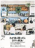 Come home! vol.48 (私のカントリー別冊)