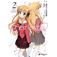 Charlotte(2) (電撃コミックスNEXT)
