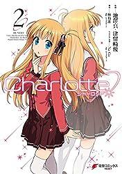 Charlotte2巻