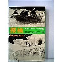 探検―エキスパートへの道 (1979年)