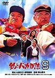 釣りバカ日誌 9[DVD]