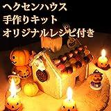 セット ヘクセンハウス手作りキット mamapan オリシナルレシピ付 お菓子の家 ハロウィン_