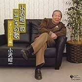 小沢昭一的こころの歌(オリジナル編)