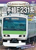 レジェンドトレインズ 山手線E231系[前面展望収録][DVD2枚組]