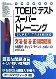 TOEICテストスーパートレーニング 文法・語法・正誤問題編