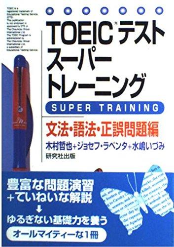 TOEICテストスーパートレーニング 文法・語法・正誤問題編の詳細を見る