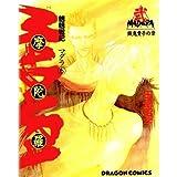摩陀羅 6―魍魎戦記 餓鬼童子の章 (ドラゴンコミックス)