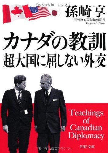 カナダの教訓 超大国に屈しない外交 (PHP文庫)の詳細を見る