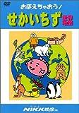 おぼえちゃおう! せかいちず (DVDビデオ) (おぼえちゃおう! シリーズ)
