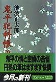 鬼平犯科帳 (18) (文春文庫)