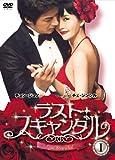 ラスト・スキャンダル BOXI [DVD]