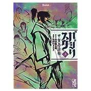 バジリスク 甲賀忍法帖 上 (講談社漫画文庫)