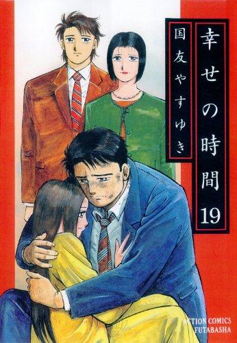 幸せの時間 第01-19巻 [Shiawase no Jikan vol 01-19]