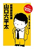 総務部総務課山口六平太 ベストセレクション (ビッグコミックススペシャル)
