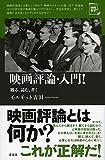 「映画評論・入門! (映画秘宝セレクション)」販売ページヘ