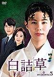 白詰草(シロツメクサ) DVD-BOX5