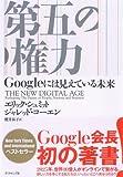 第五の権力---Googleには見えている未来