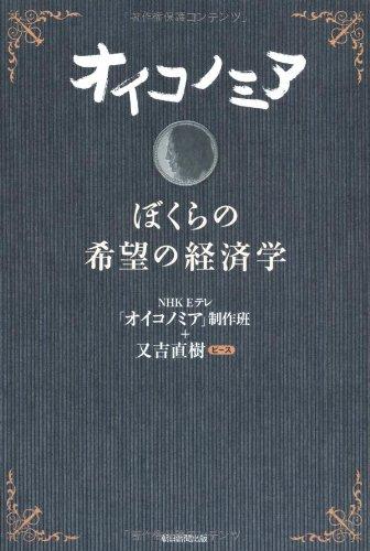 オイコノミア ぼくらの希望の経済学の詳細を見る