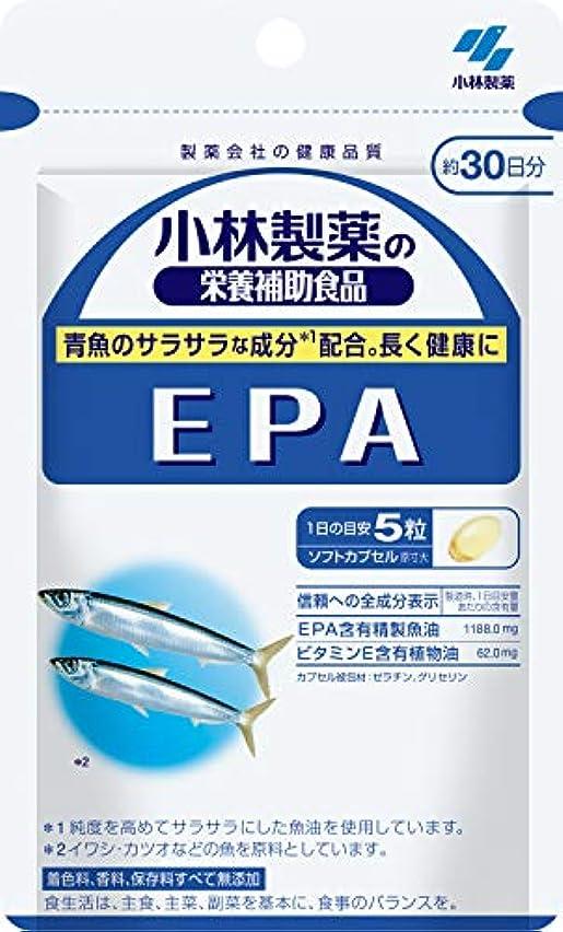 排泄物上昇活力小林製薬の栄養補助食品 EPA 約30日分 150粒