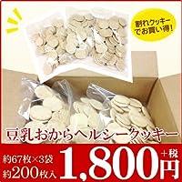 【訳あり】割れ 豆乳おからヘルシークッキー 1箱(約67枚 × 3袋)