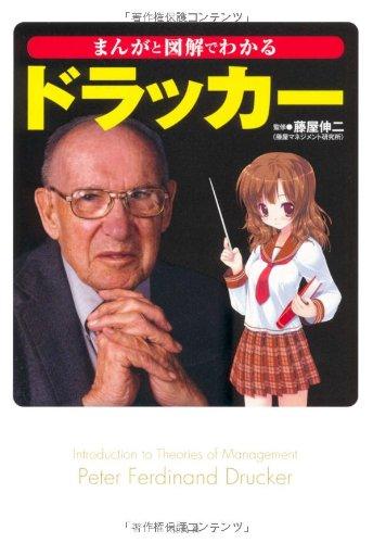 まんがと図解でわかるドラッカー (宝島SUGOI文庫)の詳細を見る