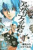 アポカリプスの砦(6) (月刊少年ライバルコミックス)