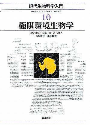 極限環境生物学 (現代生物科学入門 第10巻)