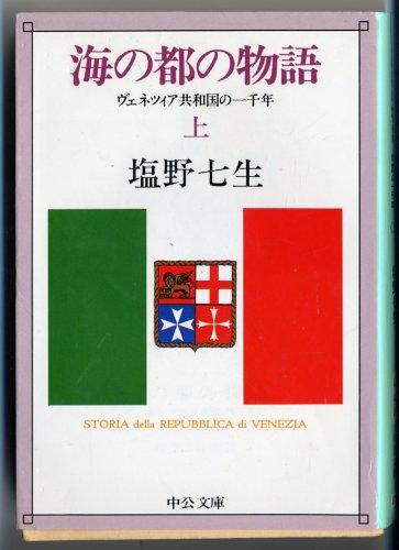 海の都の物語—ヴェネツィア共和国の一千年〈上〉 (中公文庫)