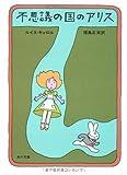 不思議の国のアリス (角川文庫クラシックス)