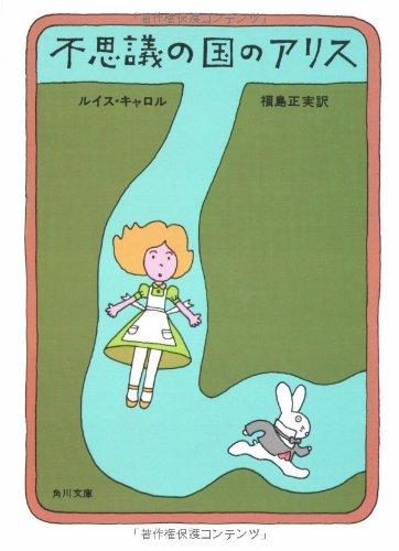 不思議の国のアリス (角川文庫クラシックス)の詳細を見る