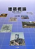建築概論―建築への道しるべ