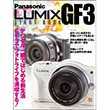 Panasonic LUMIX GF3 START BOOK (マイナビムック)