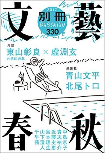 別冊文藝春秋 電子版14号 (文春e-book)の詳細を見る