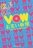 VOW お笑い新聞