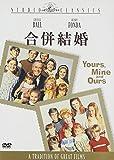 合併結婚[DVD]