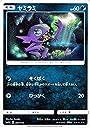 ポケモンカードゲームSM/ヤミラミ/GXバトルブースト
