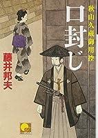 口封じ 秋山久蔵御用控13 (ベスト時代文庫)