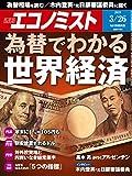 週刊エコノミスト 2019年03月26日号 [雑誌]