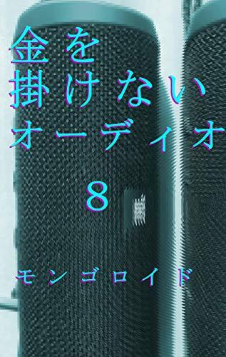 金を掛けないオーディオ 8: JBL Bluetooth スピーカー