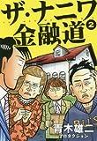 ザ・ナニワ金融道 2 (ヤングジャンプコミックス)