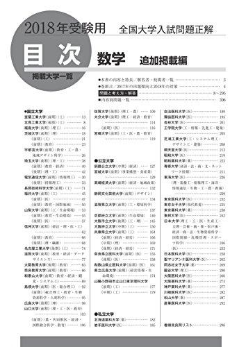 2018年受験用大学入試問題正解 6数学 追加掲載編