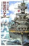 閃光のパナマ―巡洋戦艦「浅間」 (C・NOVELS)